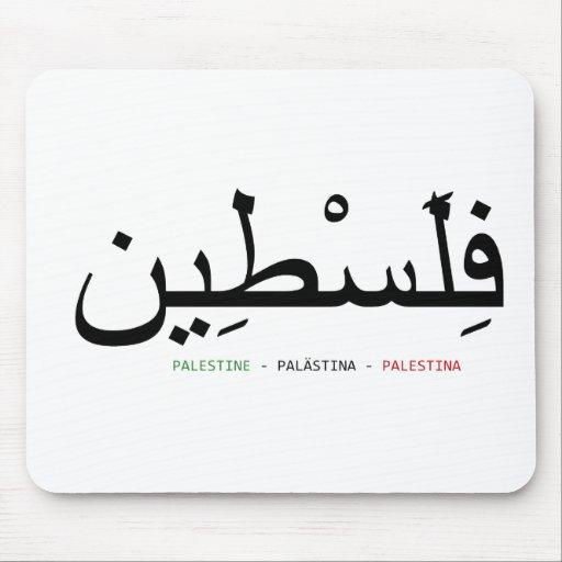 Palestina libre alfombrillas de raton
