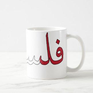 Palestina/Palestina Taza De Café