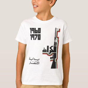 Palestine - Beginning of Victory T-Shirt