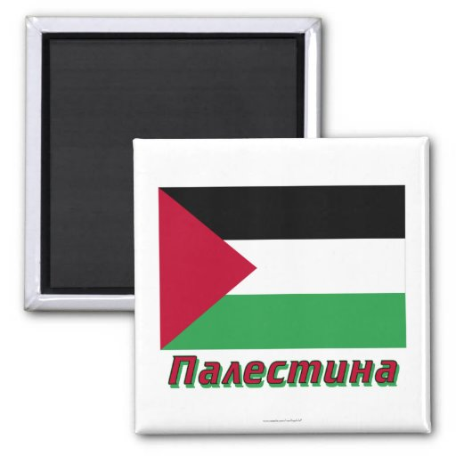 Palestine Flag with name in Russian Magnets