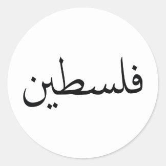 Palestine Palestina Round Sticker