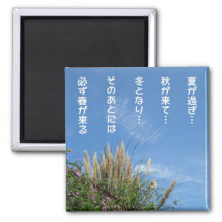 pampas grass and blue sky 2 inch square magnet