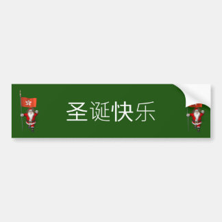 Papá Noel con la bandera de Hong Kong Pegatina Para Auto