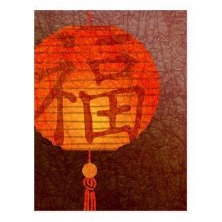 Paper Lantern Postcard