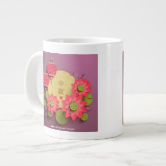 Paper Lotus. Main: Mid Autumn Festival Giant Coffee Mug
