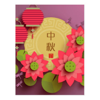Paper Lotus. Main: Mid Autumn Festival Post Cards