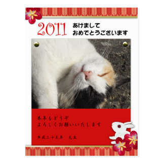 Papercraft wind photograph New Year's greeting Postcard