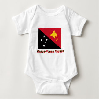 Papua-New Guinea Flag with name in Russian Baby Bodysuit