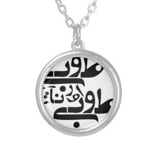 Para ser o no ser - escritura moderna persa grimpolas