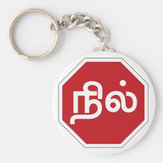 Parada, Tamil Nadu, señal de tráfico, la India Llavero Redondo Tipo Chapa