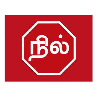 Parada, Tamil Nadu, señal de tráfico, la India Tarjetas Postales