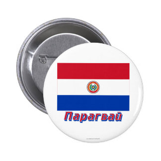 Paraguay Flag with name in Russian 2 Inch Round Button