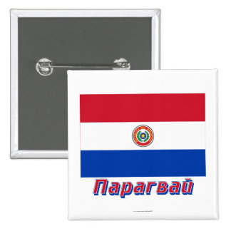 Paraguay Flag with name in Russian 2 Inch Square Button