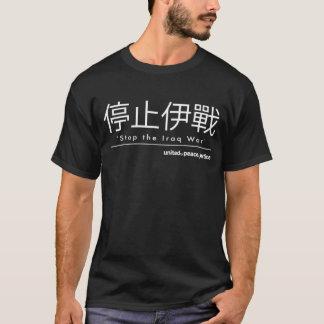 """""""Pare camiseta china de la guerra de Iraq"""""""