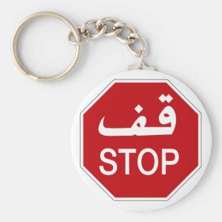 Pare, señal de tráfico, United Arab Emirates Llavero Redondo Tipo Pin
