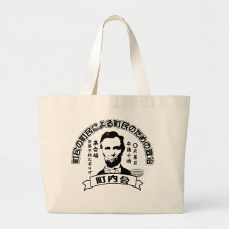 Parodia y chiste de Abraham Lincoln Bolsa Tela Grande