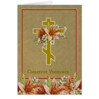 Pascha católico eslavo bizantino Pascua Tarjeta De Felicitación