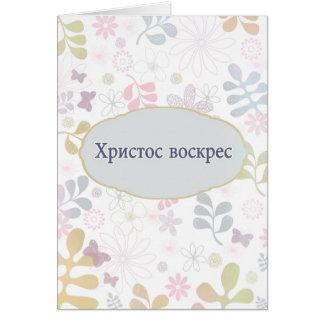 Pascua feliz en ruso, floral en colores pastel tarjeta de felicitación