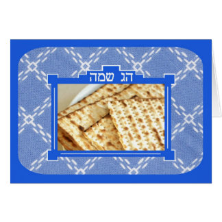 Passover Greeting - Hebrew Only Card