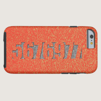 Patent 5676977 - Cure for AIDS (1997) Tough iPhone 6 Case