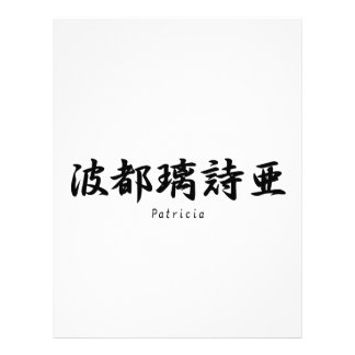Patricia tradujo a símbolos japoneses del kanji membrete a diseño