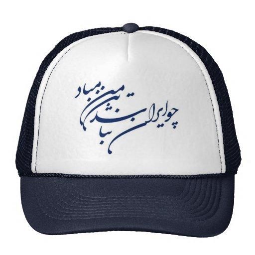 Patriotic Verse in Persian Calligraphy Mesh Hats