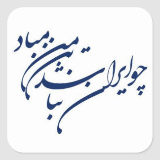 Patriotic Verse in Persian Calligraphy Square Sticker