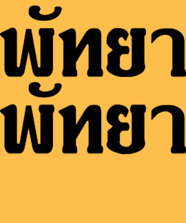 Pattaya Pattaya ☆ Thai Language Script ☆ T Shirt