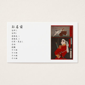 Paulownia field interest fall/Hikosaburo Bando Business Card