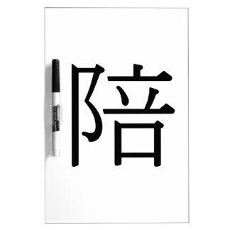 Péi - 陪 (accompany) dry erase board