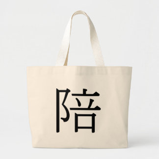 Péi - 陪 (accompany) large tote bag