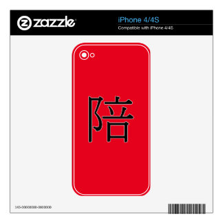 Péi - 陪 (accompany) skin for iPhone 4S