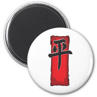 Peace and Love! 2 Inch Round Magnet