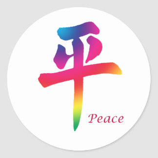 Peace Chinese Character Classic Round Sticker