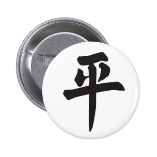 Peace Chinese Symbol 2 Inch Round Button