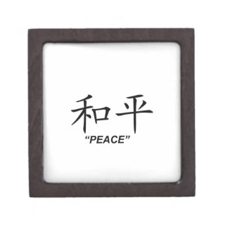 """Peace"" Chinese symbol gifts and products Premium Keepsake Box"