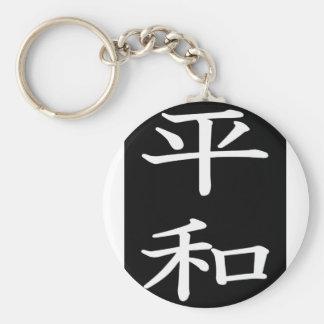 """Peace """"Heiwa"""" Keychain"""