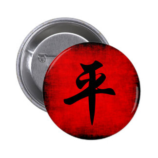 Peace in Chinese Calligraphy Painting Buttons