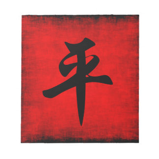 Peace in Chinese Calligraphy Painting Scratch Pads