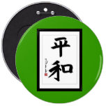 Peace in Japanese kanji characters Pin