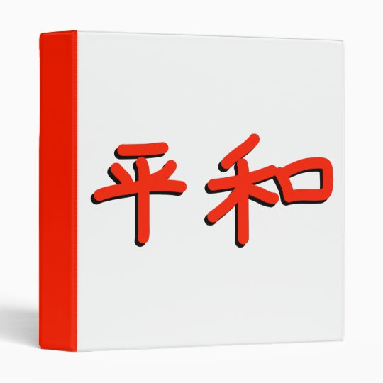 Peace in Japanese-red Binder