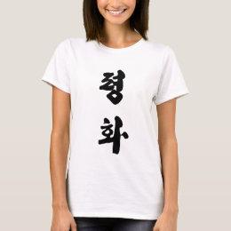 Peace in Korean 평화 T-Shirt