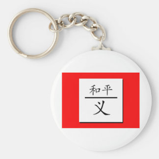 Peace & Justice Keychain