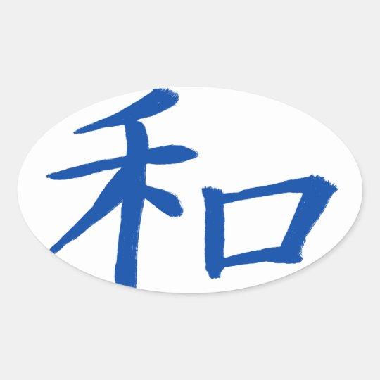 Peace Kanji Blue Oval Sticker