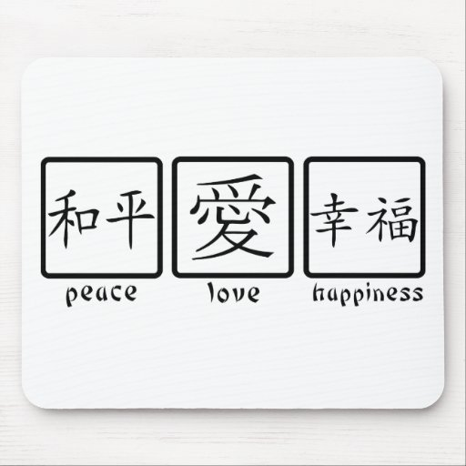 Japanese Symbol For Peace Love And Happiness Image Information