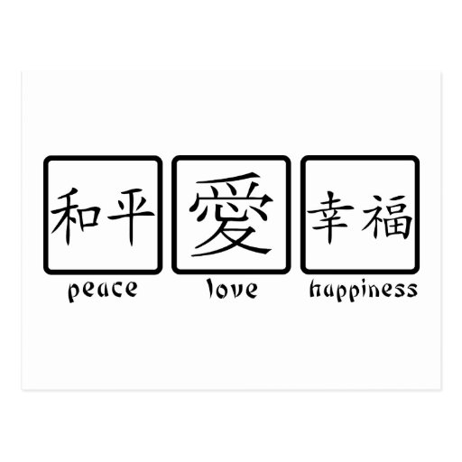 Love Peace And Happiness In Chinese Letters