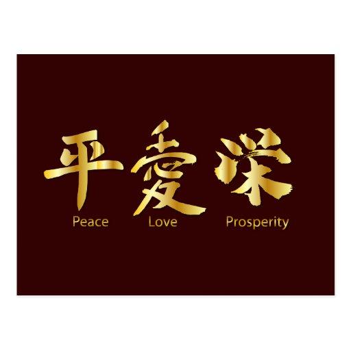 Peace, Love, Prosperity Postcard