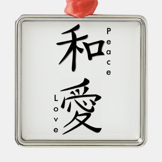Peace Love Word Art In Japanese Kanji Metal Ornament