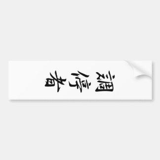 Peacemaker - Chouteisha Car Bumper Sticker