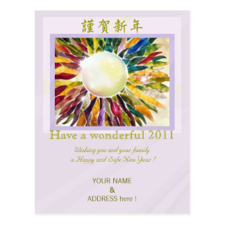 Pearl Jewelry Fashion New Year Card (white)